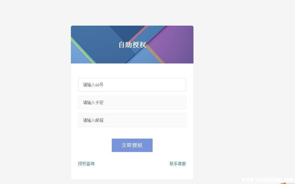 卡密授权系统查询源码超漂亮UI界面